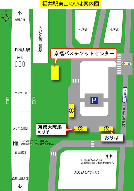 高速バス 福井